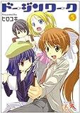ドージンワーク 5 (まんがタイムKRコミックス)