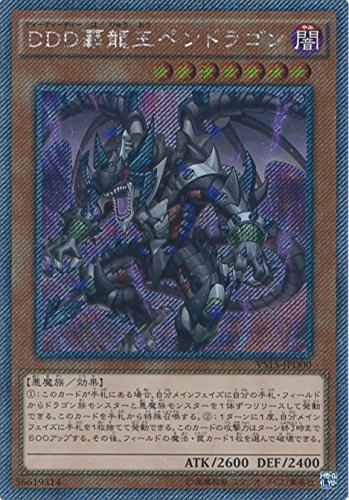 VS15-JPD00 [EXシク] : DDD覇龍王ペンドラゴンの商品画像