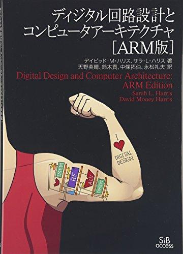 ディジタル回路設計とコンピュータアーキテクチャ[ARM版]