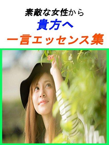 sutekinajyoseikara anatae hitokotoesensusyu (Japanese Edition)