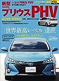ニューカー速報プラス 第46弾 トヨタ新型プリウスPHV (CARTOPMOOK)