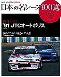 日本の名レース100選 VOL24 (SAN-EI MOOK AUTO SPORT Archives)