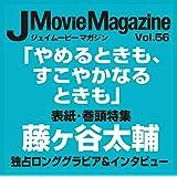 J Movie Magazine Vol.56