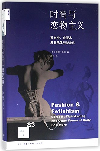 Fashion&fetishism: corsets,tight-lacing and other forms of body-sculpture (Chinese Edition)