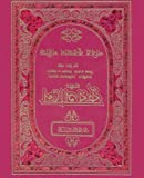 Quran in Bengali Language and Arabic (Bengali Edition)