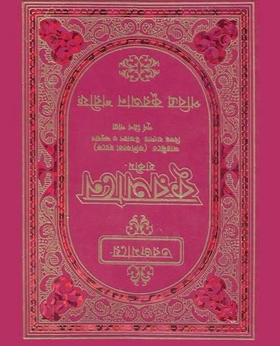 Quran in Bengali Language and Arabic (Bengali Edition)
