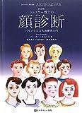 シュスラー博士の顔診断 改訂版 (ホメオパシー海外選書)