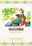 Little Women Family - Selection DVD Box (12DVDS) [Japan DVD] BCBA-4429