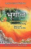 VISHWA KA BHUGOL (WORLD GEOGRAPHY) by S.K.OJHA (Priksha vani Books) Boudhik Prakashan Book (Competitive Exam Books)