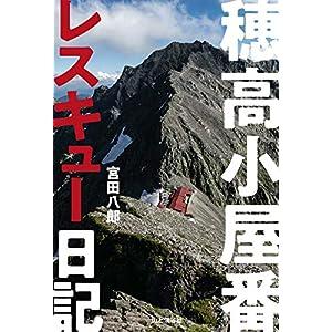 穂高小屋番レスキュー日記 [Kindle版]