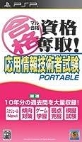 マル合格資格奪取! 応用情報技術者試験 ポータブルの商品画像
