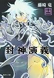 封神演義 12 (集英社文庫 ふ 26-18)