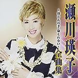 SEGAWA EIKO ZENKYOKU SHUU KAASAN NO TE/INOCHI KURENAI