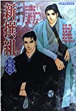Shinsengumi anthology blood wind Hen (Pichincha Comics) ISBN: 4056026246 (2001) [Japanese Import]