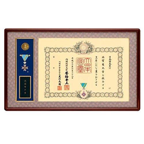 山吹(やまぶき) 叙勲額 YM-08 B07BZ84HXF 洋室用金具 洋室用金具