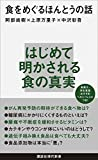 食をめぐるほんとうの話 (講談社現代新書)