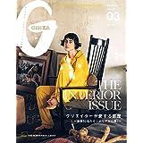 GINZA 2018年3月号 小さい表紙画像