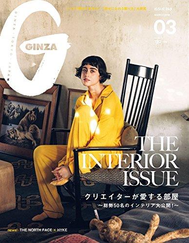 GINZA 2018年3月号 大きい表紙画像