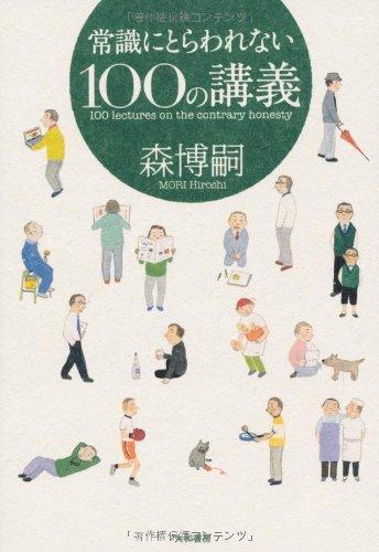 Download Joshiki ni torawarenai hyaku no kogi. pdf