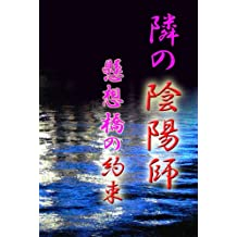 TonariNoOnmyouji-KesoubashiNoYakusoku (Japanese Edition)