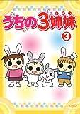 うちの3姉妹 3 [DVD]