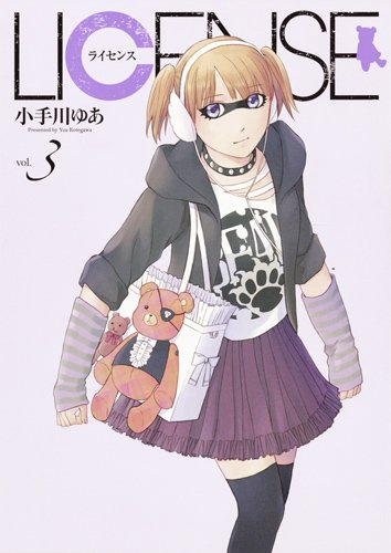 LICENSE ライセンス 3 (ヤングジャンプコミックス)