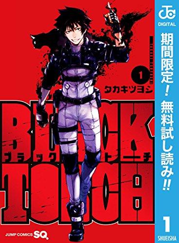 BLACK TORCH【期間限定無料】 1 (ジャンプコミックスDIGITAL)
