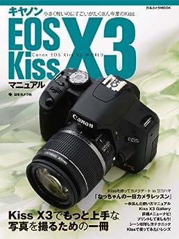 "canon eos kiss x3 manual japan camera mook 9784817942159 amazon rh amazon com Translate Kisses to English 3 4"" X S Kiss"
