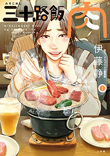 三十路飯 肉 (1) (ビッグコミックス)