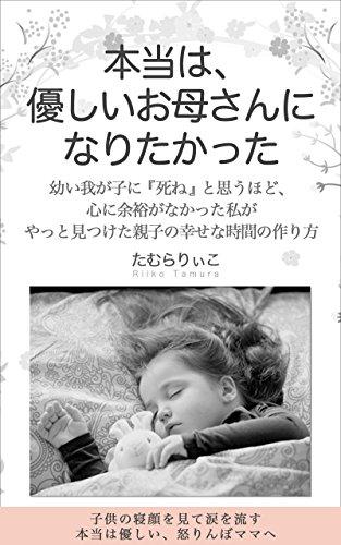 hontouhayasashiiokaasanninaritakatta: osanaiwagakonishinetoomouhodokokoroniyoyuganakattawatashigayattomitsuketaoyakonoshiawasenajikannotsukurikata (Japanese Edition)