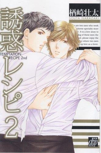 誘惑レシピ2 (ドラコミックス 185)