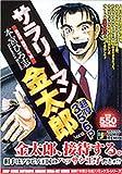 Kintaro 10 Salaryman Kintaro ISBN: 4081094357 (2007) [Japanese Import]