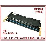 MultiWriter 8250N対応 NEC トナー PR-L8500-12 リサイクルトナー 【日本カートリッジリサイクル工業会加盟メーカー製品】