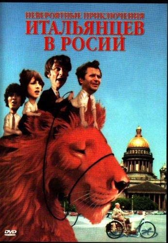 Amazon.com: Increíble Aventuras de los Italianos En Rusia ...