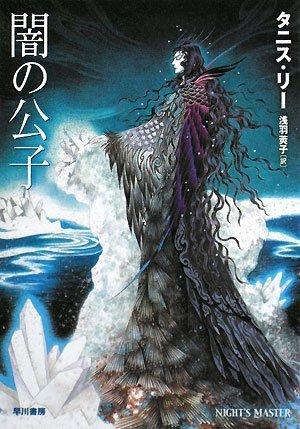 闇の公子 (ハヤカワ文庫FT)