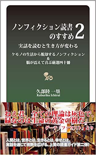 ノンフィクション読書のすすめ2: 実話を読むと、生き方が変わる