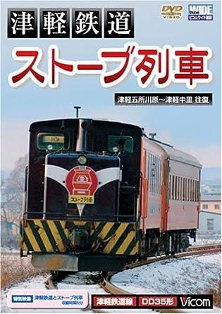 鉄道 津軽 津軽鉄道