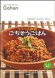 つぶつぶ雑穀ごちそうごはん―野菜と雑穀がおいしい!簡単炊き込みごはんと絶品おかず