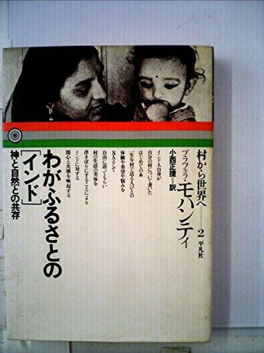わがふるさとの「インド」―神と自然との共存 (1975年) (村から世界へ〈2〉)