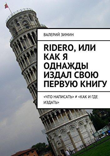 Ridero, или Как я однажды издал свою первую книгу: <что написать> # <как игде издать>