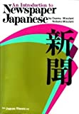 An Introduction to Newspaper Japanese