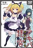 アキバ迷宮 ~小さな先輩と小旅行~ (impress QuickBooks)