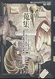 蒐集 (Kenkyusha-Reaktion Books)