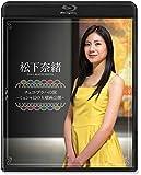 松下奈緒 チェコ・プラハの旅~ミュシャ幻の大壁画公開~ [Blu-ray]