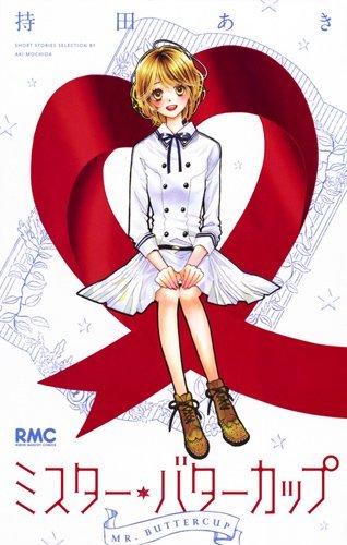 ミスター・バターカップ (りぼんマスコットコミックス)