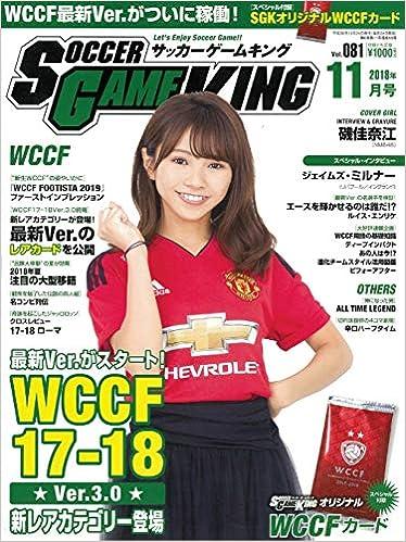 SOCCER GAME KING (サッカーゲームキング) 2018年 11 月号 [雑誌]
