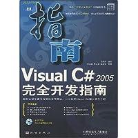 Visual C#2005完全開發指南