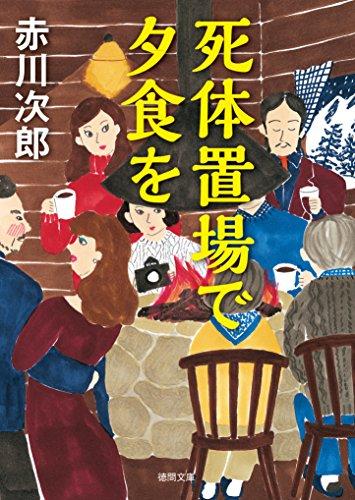 死体置場で夕食を (徳間文庫)