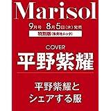 Marisol 2021年 9月号 特別版