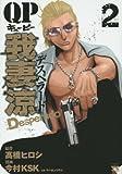 QP我妻 涼~Desperado~(2)(ヤングチャンピオン・コミックス)